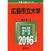 広島市立大学 (2016年版大学入試シリーズ)