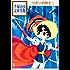 リボンの騎士 手塚治虫文庫全集(1)