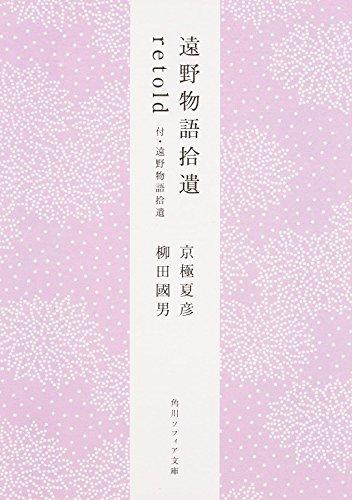 遠野物語拾遺retold 付・遠野物語拾遺 (角川ソフィア文庫)の詳細を見る