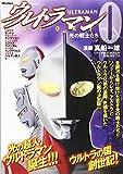 ウルトラマンSTORY0 光の戦士たち (SPコミックス SPポケットワイド)