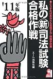 私の新司法試験合格作戦 2011年版 (YELL books)