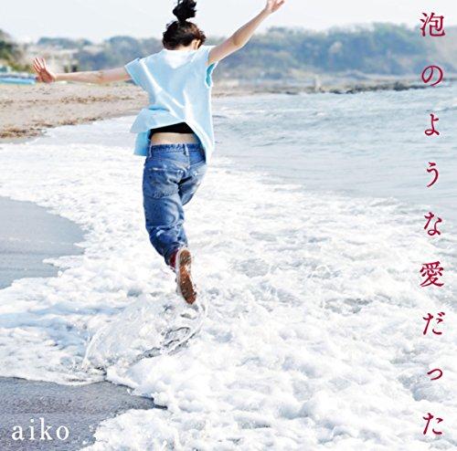 「恋のスーパーボール/aiko」は○○のCMソング!さわやかなラブソングの歌詞の意味に迫る♪の画像