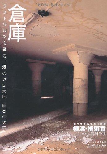 倉庫 (横浜・横須賀の倉庫写真集)