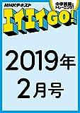 NHKテレビ エイエイGO! 2019年2月号 [雑誌] NHKテレビ エイエイGO! (NHKテキスト)