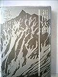 新田次郎全集〈第6巻〉孤高の人 (1975年)