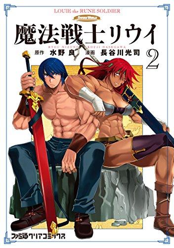 魔法戦士リウイ2(ファミ通クリアコミックス)