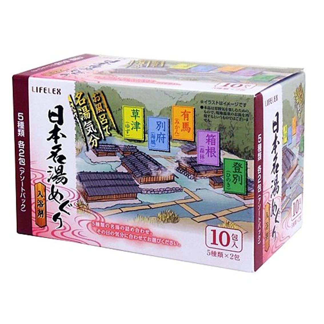 取り壊す領収書リンクコーナンオリジナル 日本名湯めぐり 25g×10包 KOT15ー9118