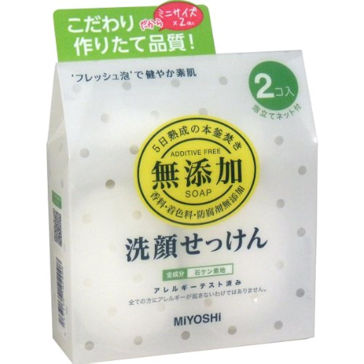 スピン汚いする【まとめ買い】ミヨシ石鹸 無添加洗顔せっけん2個入 80g ×2セット