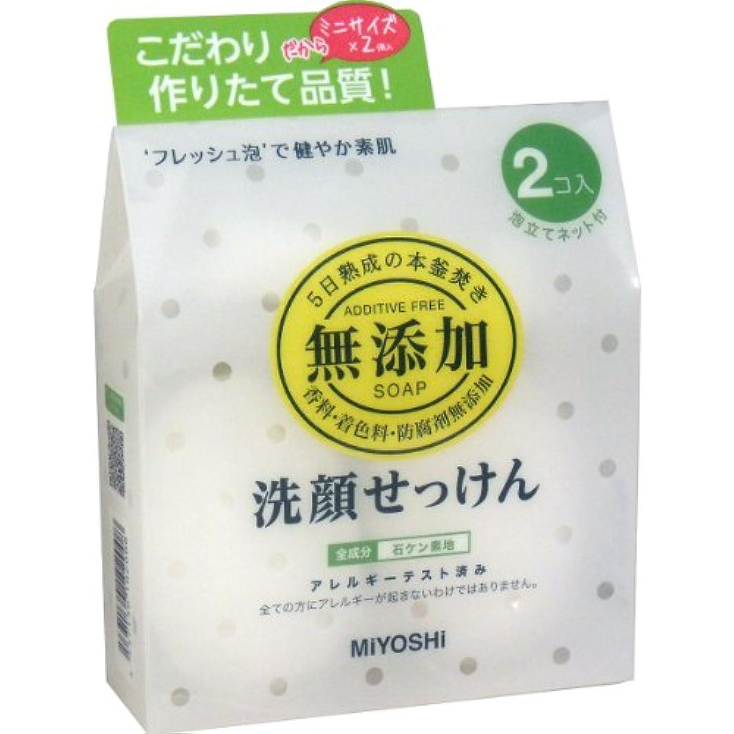 プロテスタント象パステル【まとめ買い】ミヨシ石鹸 無添加洗顔せっけん2個入 80g ×2セット