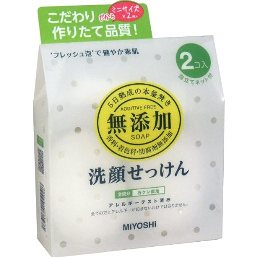 パワーセルナット可能性ミヨシ石鹸 無添加洗顔せっけん2個入 80g