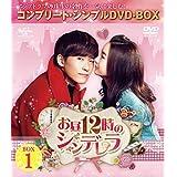 お昼12時のシンデレラ BOX1 (全2BOX) (コンプリート・シンプルDVD-BOX5,000円シリーズ) (期間限定生産)