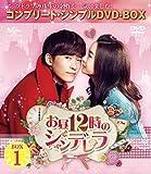 お昼12時のシンデレラ BOX1<コンプリート・シンプルDVD-BOX5,000円シ...[DVD]