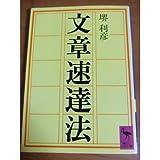 文章速達法 (講談社学術文庫 (593))