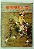 新・十八史略物語〈第9〉胡馬悲愁の巻 (1957年)