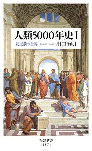 人類5000年史I: 紀元前の世界 (ちくま新書)
