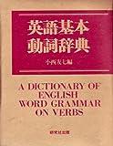 英語基本動詞辞典 (1980年) -