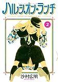 ハルシオン・ランチ(2) (アフタヌーンコミックス)