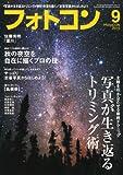 フォトコン 2010年 09月号 [雑誌]