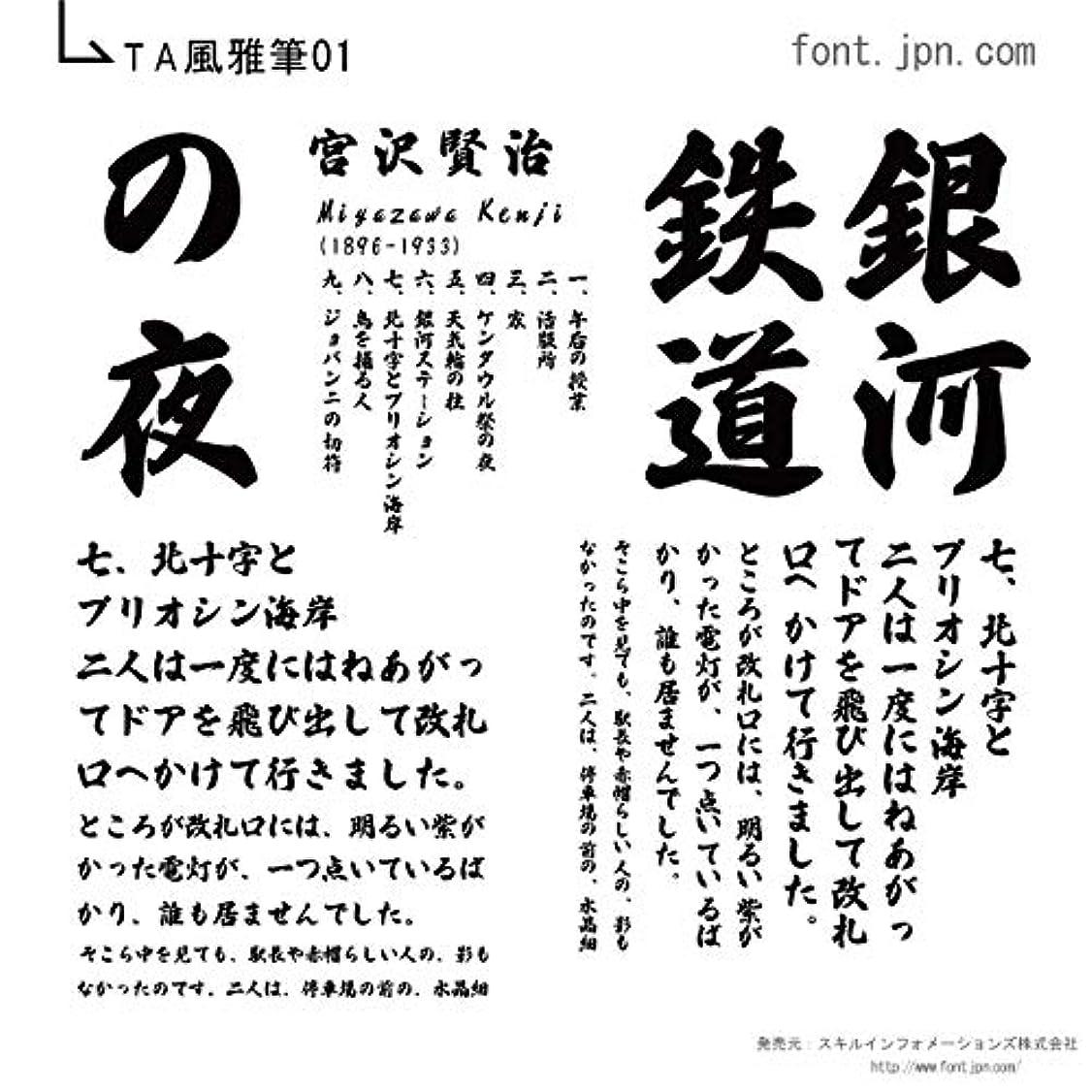 地元時代遅れソファーTA風雅筆01 (TA_fuga_fude_01_m)|ダウンロード版