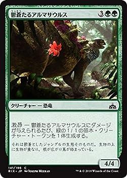 マジック:ザ・ギャザリング 鬱蒼たるアルマサウルス(コモン) イクサランの相克(RIX)