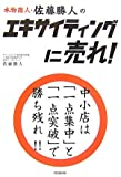 本物商人・佐藤勝人のエキサイティングに売れ! (DO BOOKS) 画像