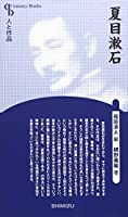 夏目漱石 (Century Books―人と作品)