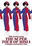 【早期購入特典あり】20th Anniversary THE SUPER TOUR OF MISIA Girls just wanna have fun(B3サイズオリジナルポスター付) [DVD]