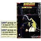 Nゲージ G3999-T 銀河鉄道999 TV版・改良品 増結4両セット