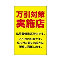 表示看板 「万引対策実施店/私服警官巡回中」 反射加工あり 中サイズ 40cm×60cm