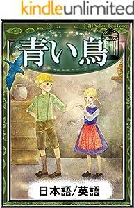 青い鳥 【日本語/英語版】 きいろいとり文庫