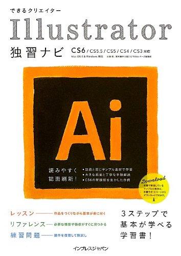 できるクリエイターIllustrator独習ナビ CS6/CS5.5/CS5/CS4/CS3対応 (できるクリエイターシリーズ)