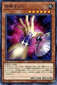 接触するG ノーマルレア 遊戯王 エクストリーム・フォース exfo-jp037