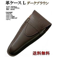 SUWADA 爪きり用本革ケースL