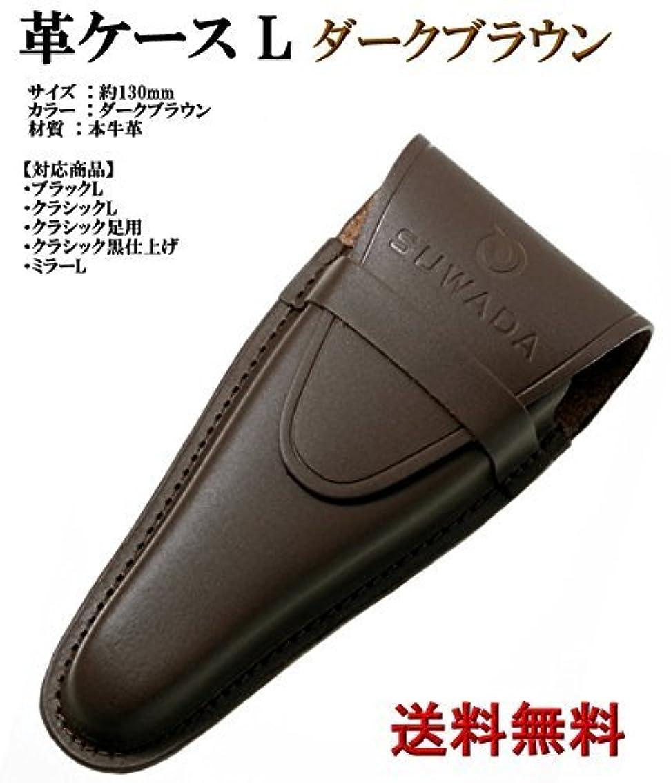 グレー下るアダルトSUWADA 爪きり用本革ケースL
