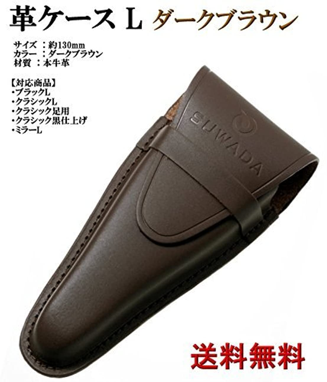 ナラーバーアトミックフェデレーションSUWADA 爪きり用本革ケースL