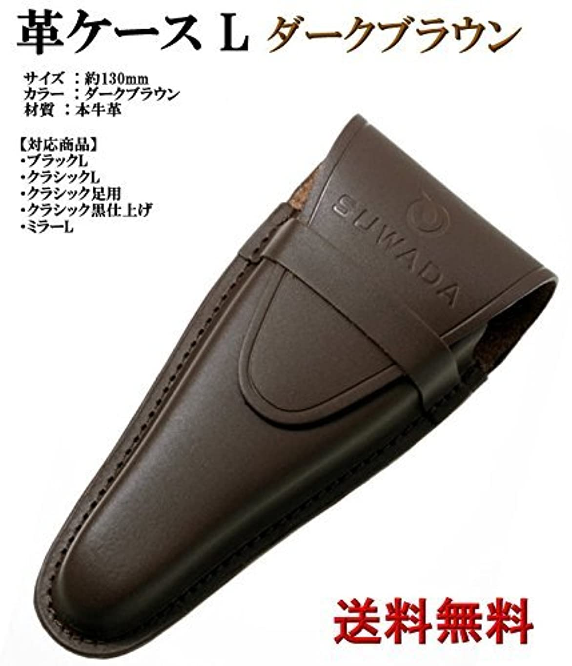 セットアッププレビスサイト火SUWADA 爪きり用本革ケースL