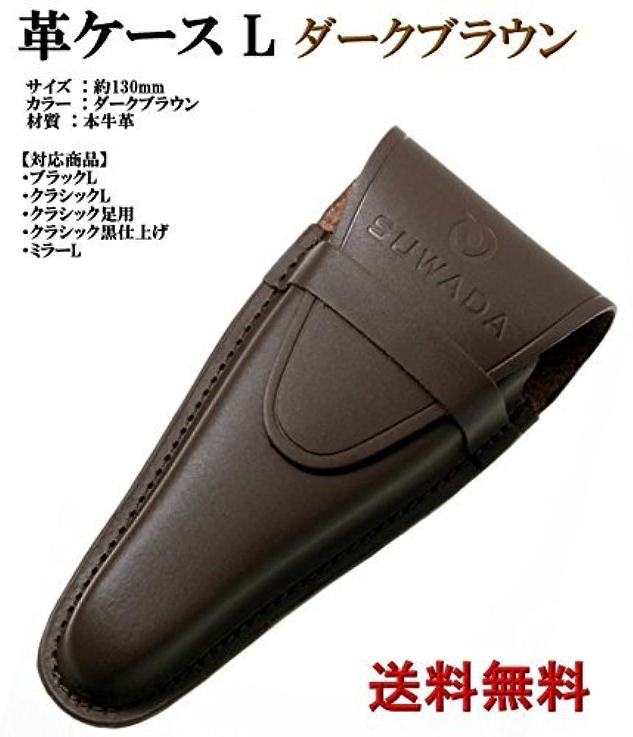 理容室厄介なピクニックSUWADA 爪きり用本革ケースL
