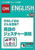そのしぐさはどんな意味? 英語のジェスチャー表現(CNNEE ベスト・セレクション 特集20)