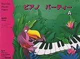 WP270J ピアノ パーティー A 対象年齢:3才以上