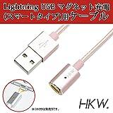 【ばらし品】HKW ライトニング USB マグネットケーブル スマートタイプ iPhone 6s / 6s Plus / iPhone 6 / 5 他対応 (ピンクケーブル)