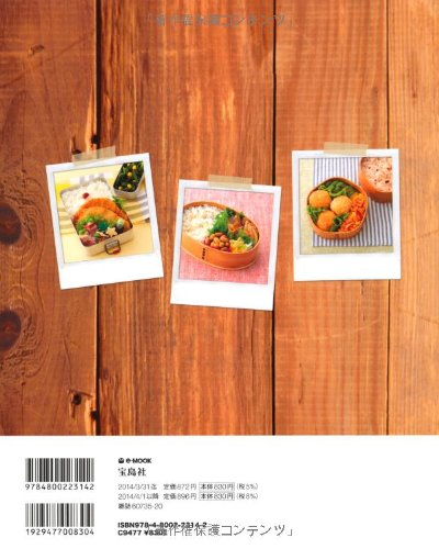 初代レシピの女王 成澤文子の簡単バランス弁当 (e-MOOK)