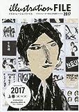 イラストレーションファイル2017 上巻 (玄光社MOOK)
