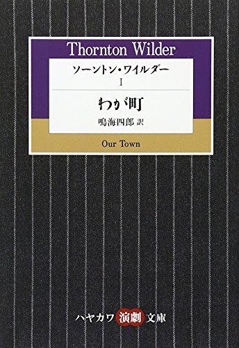 ソーントン・ワイルダー〈1〉わが町 (ハヤカワ演劇文庫)の詳細を見る