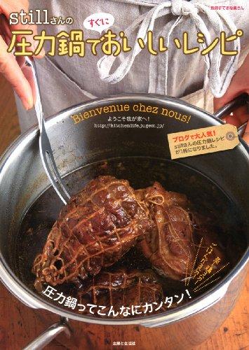 stillさんの圧力鍋ですぐにおいしいレシピ (別冊すてきな奥さん)の詳細を見る