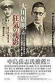 大川周明と狂気の残影――アメリカ人従軍精神科医とアジア主義者の軌跡と邂逅
