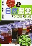 自然農薬のつくり方と使い方―植物エキス・木酢エキス・発酵エキス (コツのコツシリーズ)