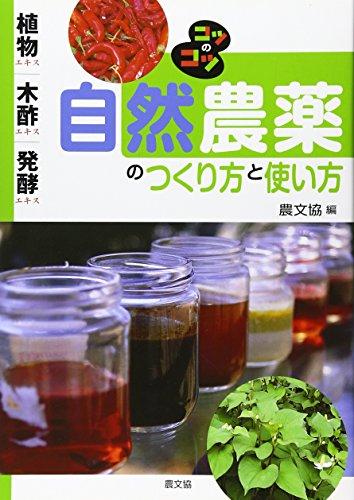 自然農薬のつくり方と使い方—植物エキス・木酢エキス・発酵エキス (コツのコツシリーズ)