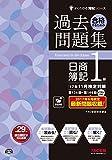 合格するための過去問題集 日商簿記1級 '17年11月検定対策 (よくわかる簿記シリーズ)