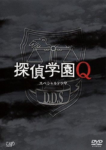 スペシャルドラマ 探偵学園Q [レンタル落ち]
