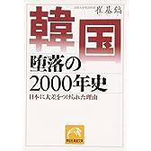韓国 堕落の2000年史―日本に大差をつけられた理由 (祥伝社黄金文庫)